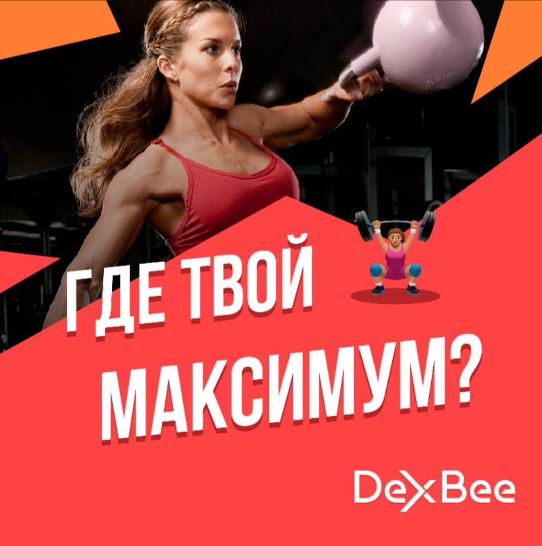 Система кардиомониторинга Dexbee